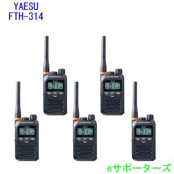 FTH-314 5台セット【ポイント10倍】八重洲無線(スタンダード)特定小電力トランシーバー