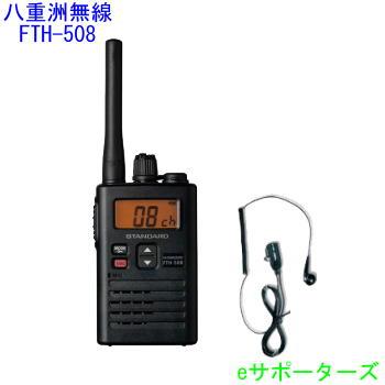 FTH-508(FTH508)&DP-11S八重洲無線(スタンダード)防水型 特定小電力トランシーバーFTH-208(FTH208)後継