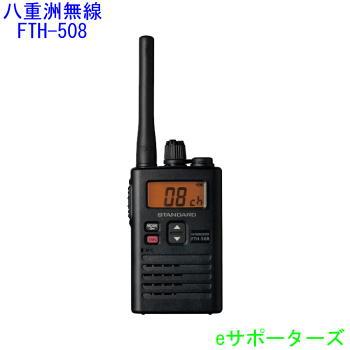 FTH-508(FTH508)八重洲無線 防水型 特定小電力トランシーバーFTH-208(FTH208)後継