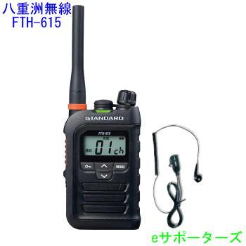 オリジナルイヤホンマイクセットFTH-615 & DP11S八重洲無線(スタンダード)特定小電力トランシーバー