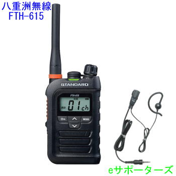 純正イヤホンマイクセットFTH-615 & MH-381A4B八重洲無線(スタンダード)特定小電力トランシーバー