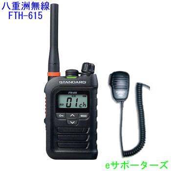 スピーカーマイクセットFTH-615 & MS800S八重洲無線(スタンダード)特定小電力トランシーバー