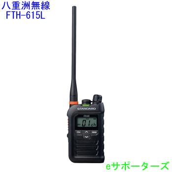 FTH-615L八重洲無線(スタンダード)特定小電力トランシーバー
