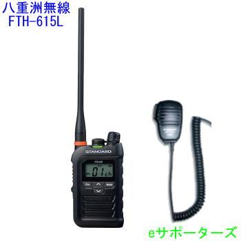 スピーカーマイクセットFTH-615L & MS800S八重洲無線(スタンダード)特定小電力トランシーバー