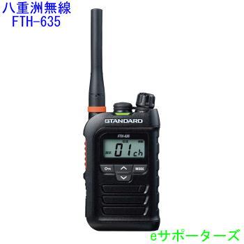 FTH-635八重洲無線(スタンダード)特定小電力トランシーバーリチュウムバッテリー内蔵充電スタンド付き