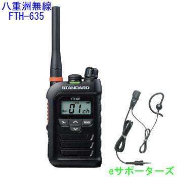 純正イヤホンセットFTH-635 & MH-381A4B八重洲無線(スタンダード)特定小電力トランシーバーリチュウムバッテリー内蔵充電スタンド付き