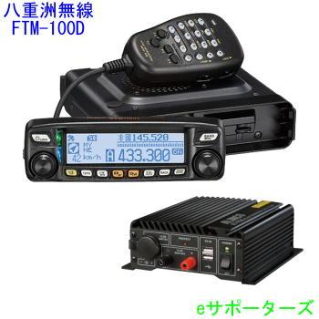 FTM-100D&DT-920八重洲無線 アマチュア無線機&20A DC-DCコンバーター