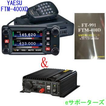 FTM-400XD&DT-920&SPS-400D八重洲無線(スタンダード)C4FM FDMA/FMデジタル/アナログ アマチュア無線機DC-DCコンバーターセット