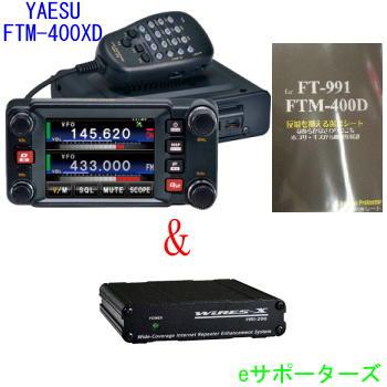 FTM-400XD&HRI-200 & SPS-400D八重洲無線(スタンダード)C4FM FDMA/FMデジタル/アナログ アマチュア無線機