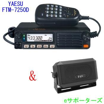 【V】FTM-7250D&CB980八重洲無線 アマチュア無線機外部スピーカーセット!