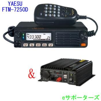 FTM-7250DS&DT-920八重洲無線 アマチュア無線機20A DC-DCコンバーターセット!