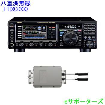 FTDX3000D(FTDX-3000D)&FC-40八重洲無線(スタンダード)アマチュア無線機FTDX3000シリーズ