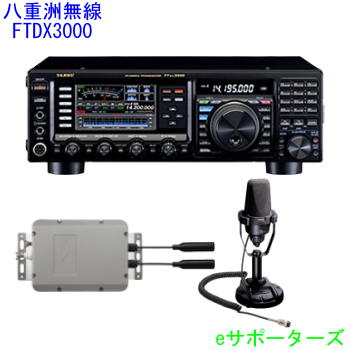 FTDX3000D(FTDX-3000D)&FC-40 & MD200A8X八重洲無線(スタンダード)アマチュア無線機FTDX3000シリーズ