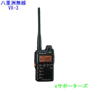 VX-3八重洲無線(スタンダード)アマチュア無線機(VX3)【あす楽対応】