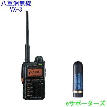 VX-3&SRH805S【ミニアンテナ付】八重洲無線(スタンダード)アマチュア無線機【あす楽対応】