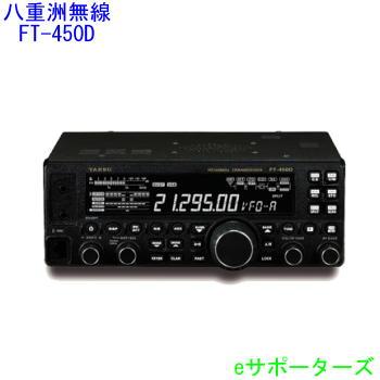 FT-450DS八重洲無線(スタンダード)10Wオールモードオートアンテナチューナー内蔵(FT450DS)