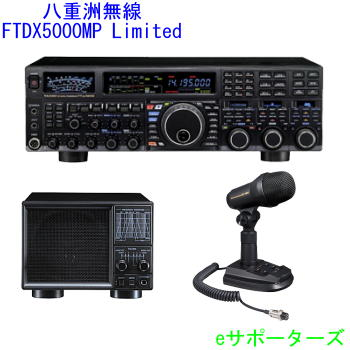 FTDX5000MP Limited& SP-2000(外部スピーカー)& M-100(デュアルエレメントマイクロフォン)八重洲無線(スタンダード)HF/50MHz オールモード200W アマチュア無線機