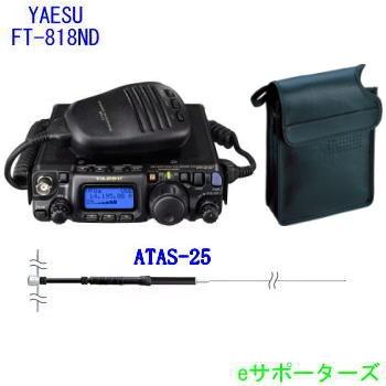 ソフトケースプレゼント!!FT-818ND&ATAS-25&CSC-83手動チューニングアンテナセット八重洲無線(スタンダード)【新製品】アマチュア無線機