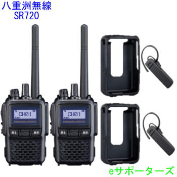 SR720×2台&SHC-37×2個&SSM-BT10×2個【ラバープロテクション&Bluetoothヘッドセット2台セット】八重洲無線(スタンダード)デジタル簡易無線機(登録局)本格派ノイズキャンセル機能!【送料無料・沖縄県への発送不可】