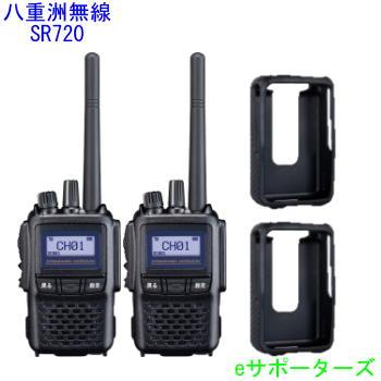 SR720×2台&SHC-37×2個【ラバープロテクション2台セット】八重洲無線(スタンダード)デジタル簡易無線機(登録局)Bluetoothユニット内蔵本格派ノイズキャンセル機能!【送料無料・沖縄県への発送不可】