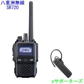 【送料無料・沖縄県への発送不可】【Bluetoothヘッドセットセット】SR720 & SSM-BT10八重洲無線(スタンダード)デジタル簡易無線機(登録局)Bluetoothユニット内蔵防災用に 飛距離重視!本格派ノイズキャンセル機能!