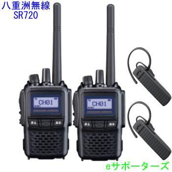 送料無料 沖縄県への発送不可 ヤエス SR720 結婚祝い SR-720 ×2 SSM-BT10×2デジタル登録局 2020新作 リチウム電池 急速充電器付防災用に 安心の3年間保証 飛距離重視 SSM-BT10×2八重洲無線 Bluetoothユニット内蔵防災用に SR720×2 デジタル簡易無線機 Bluetoothヘッドセット2台セット 登録局 本格派ノイズキャンセル機能 スタンダード