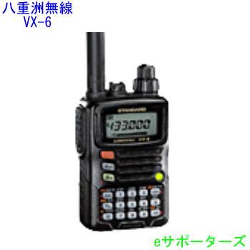VX-6八重洲無線(スタンダード)アマチュア無線機 ハンディ【あす楽対応】