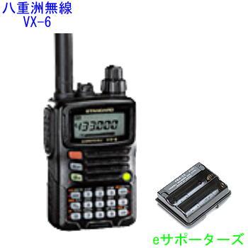 即日発送 送料無料 沖縄県を除く VX-6 FBA-23 乾電池ケース 八重洲無線 新品 送料無料 あす楽対応 スタンダード VX6 防水型アマチュア無線機 格安 電池ケースのお買い得セット あす楽_年中無休