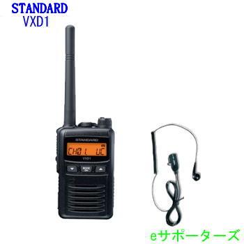 VXD1&DP-11S(イヤホンマイク)八重洲無線(スタンダード)デジタル登録局(VXD-1)1W インカム トランシーバー