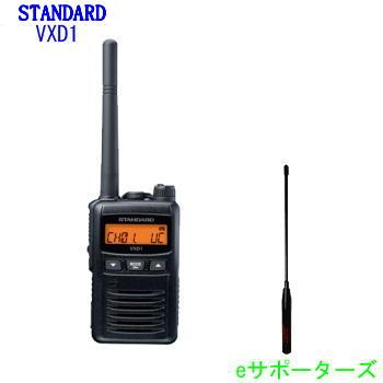 VXD1&SRH350D八重洲無線(スタンダード)デジタル登録局(VXD-1)インカム トランシーバー