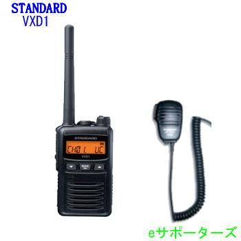 VXD1&MS800S(スピーカーマイク)八重洲無線(スタンダード)デジタル登録局(VXD-1)1W インカム トランシーバー