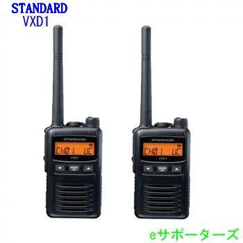 VXD1 2台セット八重洲無線(スタンダード)デジタル簡易無線機(VXD-1)