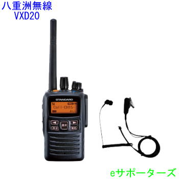 VXD-20(VXD20)&CEM100VXD八重洲無線(スタンダード)デジタル簡易無線機(登録局)&イヤホンマイク