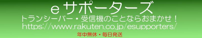 eサポーターズ:昭和23年創業!「実店舗」のある無線専門店です。毎日発送しています。