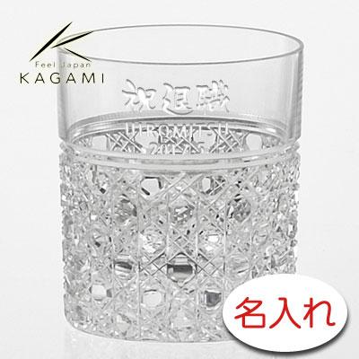 カガミクリスタル 江戸切子 八角籠目紋 名入れギフト ダブルウイスキー / 名入れプレゼント 冷酒グラス - T483-1