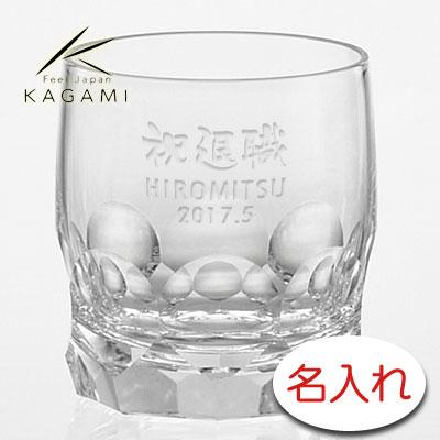 カガミクリスタル 名入れギフト ダブルウイスキー / 名入れプレゼント 冷酒グラス - T485-F8