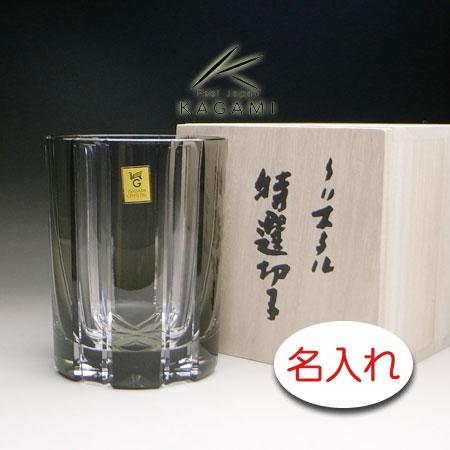 KAGAMI独自の色である 青墨色 のロックグラス まっすぐな形のグラスに まっすぐなカット シンプルでごまかしのないこだわりの一品です 数量限定 名入れ彫刻 × カガミクリスタル ロックグラス 名入れ ウイスキーグラス T410-2438-BLK メーカー木箱 名入り 訳あり商品 名前入り 結婚記念 プレゼント 退職祝い 退職記念 ギフト 米寿祝 還暦祝い 古希祝 記念日 贈り物 結婚祝い 定年 誕生日祝い 喜寿祝 インスタ映え