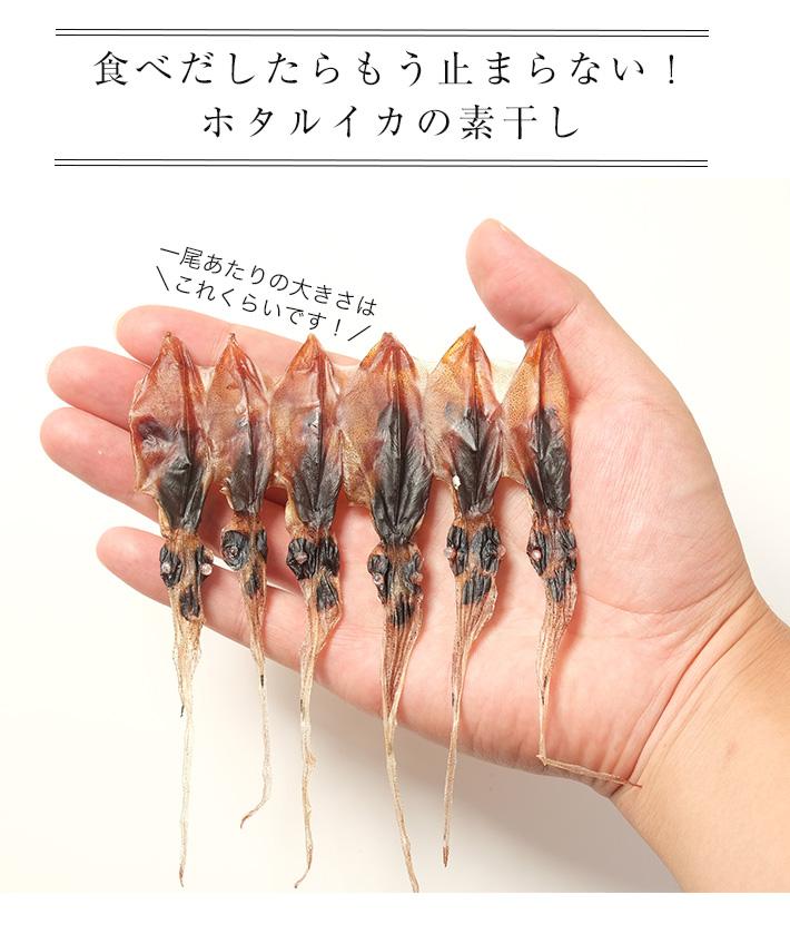 【メール便 】ホタルイカ 素干し 18尾入り×2袋 ほたるいか 干物 つまみ ポッキリ 1000円 ぽっきり