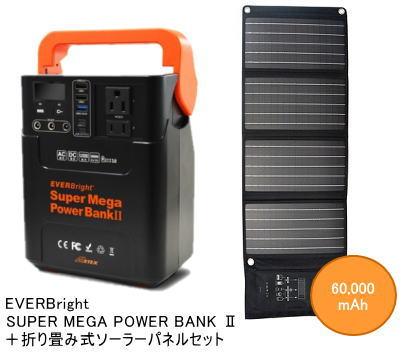 レジャ ー・防災兼用、軽量設計でいつどこでも使用可能お得なソーラーパネルと電源本体がセット仕様/電池容量:222Wh (60,000mAh/3.7V) 【ソーラーパネル(40W)&スーパーメガパワーバンク2点セット 60,000mAh】