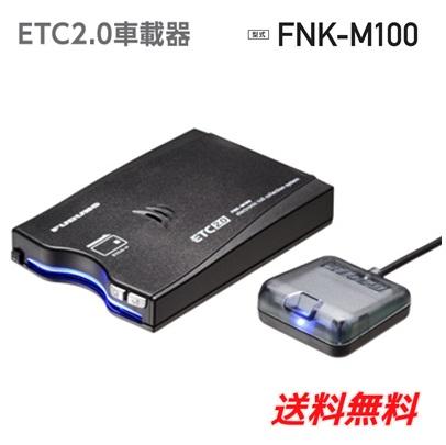 FNK-M100 カードイジェクト方式の音声 ブザー切り替えタイプ セットアップなし 送料無料 全国送料無料 ETC2.0車載器本体 アンテナ分離型 音声 株 四輪専用 激安通販専門店 ブザー切り替えタイプ古野電気 ※セットアップなし お気に入り