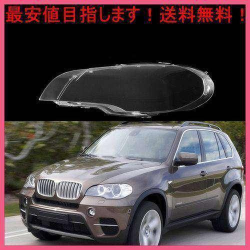 アイライン ライトカバー 2008-2013 BMW レンズ X5 祝日 限定タイムセール ヘッドライト E70