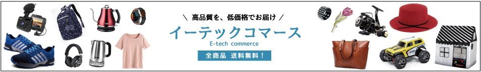 イーテックコマース:おもちゃや生活雑貨から、業務用品まで幅広く取り扱っております。