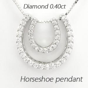 【10%OFF】ダイヤモンド ネックレス ペンダント レディース 馬蹄 ホースシュー セパレート プラチナ pt900 0.4