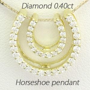 【10%OFF】ダイヤモンド ネックレス 18k ペンダント レディース 馬蹄 ホースシュー セパレート 0.4 ゴールド k18 18金