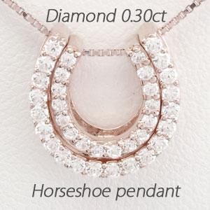 ダイヤモンド ネックレス 18k ペンダント レディース 馬蹄 ホースシュー セパレート 0.3カラット ゴールド k18 18金