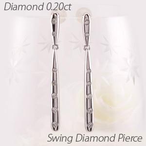 【10%OFF】ダイヤモンド ピアス 揺れる プラチナ レディース ブラ ロング ドロップ つゆ 地金 pt900 0.2カラット