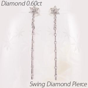 【10%OFF】ダイヤモンド ピアス 18k 揺れる レディース ブラ ロング スター ストレート ゴージャス 18金 k18 ゴールド