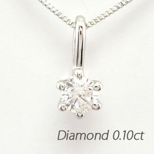 【10%OFF】ダイヤモンド ネックレス 一粒 プラチナ ペンダント レディース 1粒 プチ シンプル スキン pt900 0.1
