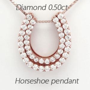 【10%OFF】ダイヤモンド ネックレス 18k ペンダント レディース ホースシュー 馬蹄 2連 ダブル 0.5カラット ゴールド k18 18金