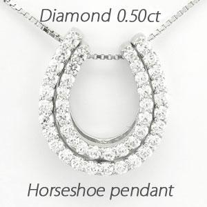 【10%OFF】ダイヤモンド ネックレス ペンダント レディース ホースシュー 馬蹄 2連 ダブル プラチナ pt900 0.5カラット